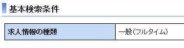 ハローワークインターネット基本検索条件一般フルタイム