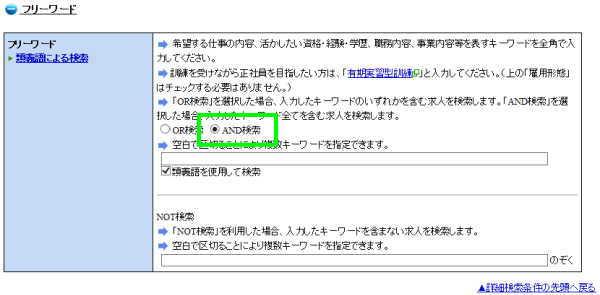 ハローワーク インターネット求人フリーワードでAND検索