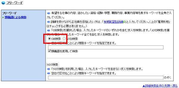 ハローワーク インターネット求人フリーワードでOR検索