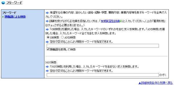 ハローワーク インターネット求人フリーワード検索