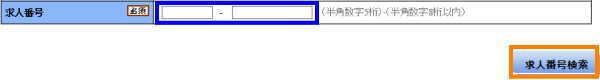 ハローワーク インターネット求人番号入力設定