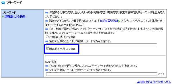 ハローワーク インターネット求人類義語を使用して検索