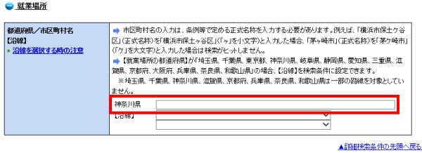 パソコンでハローワーク求人就業場所都道府県選択