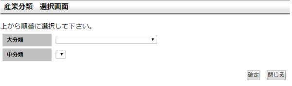 パソコンでハローワーク求人産業分類選択画面