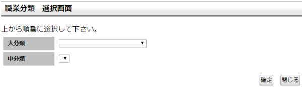 パソコンでハローワーク職業分類選択画面