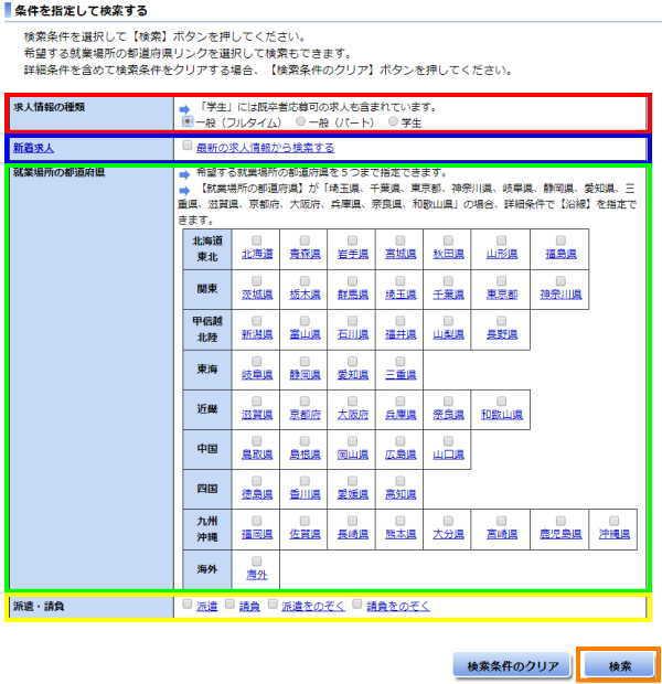 パソコンのハローワーク求人検索条件指定