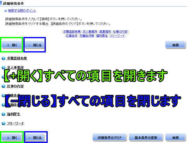 パソコンのハローワーク求人詳細検索条件一括操作