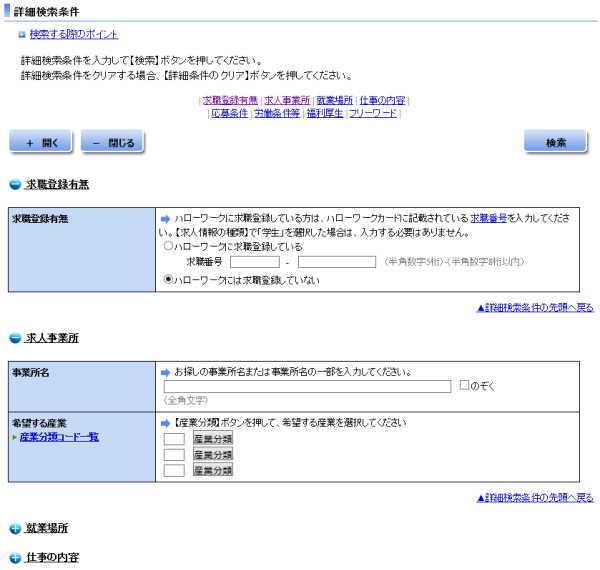 パソコンのハローワーク求人詳細検索条件一部開いた状態