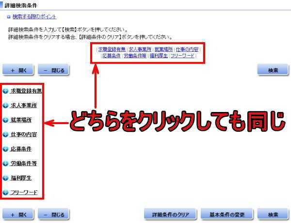 パソコンのハローワーク求人詳細検索条件1