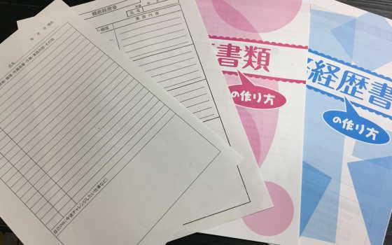 応募書類の書き方、職務経歴書の書き方マニュアル