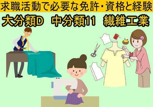 中分類11 繊維工業の就職に必要な免許と資格と経験