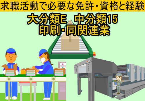 中分類15 印刷・同関連業の就職に必要な免許と資格と経験