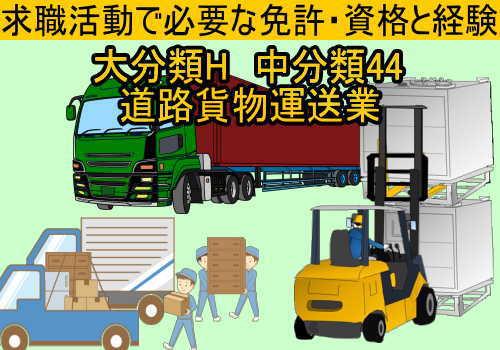 中分類44 道路貨物運送業の就職に必要な免許と資格と経験