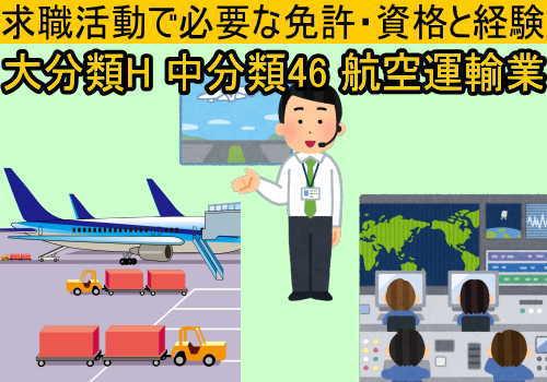中分類46航空運輸業の就職に必要な免許と資格と経験