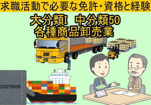 中分類50 各種商品卸売業の就職に必要な免許と資格と経験