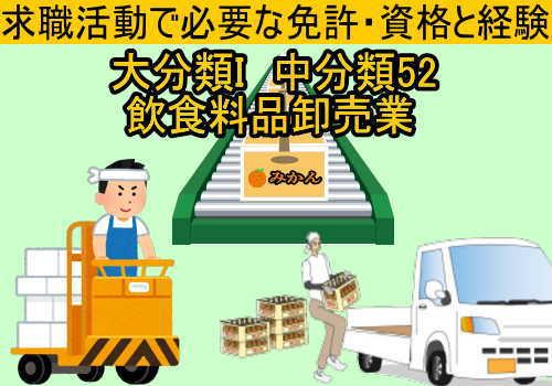 中分類52 飲食料品卸売業の就職に必要な免許と資格と経験