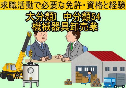 中分類54 機械器具卸売業の就職に必要な免許と資格と経験
