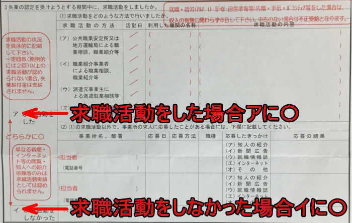 失業認定申告書求職活動のチェック