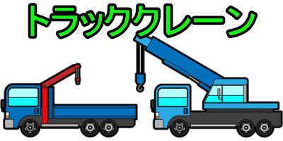 移動式クレーンの資格で運転できるトラッククレーン