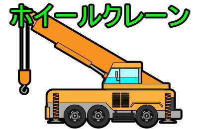 移動式クレーンの資格で運転できるホイールクレーン