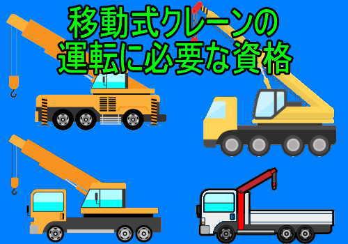 移動式クレーンの運転の業務に係る特別教育、小型移動式クレーン運転技能講習、移動式クレーン運転士免許