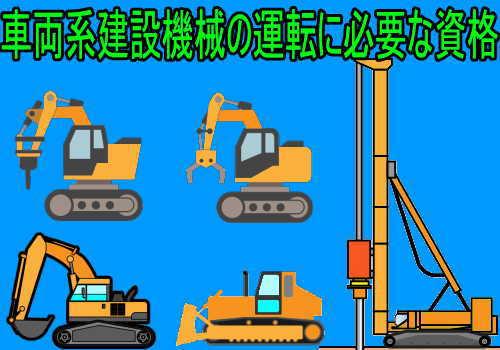 車両系建設機械の運転に必要な資格 小型車両系建設機械・車両系建設機械特別教育・運転技能講習