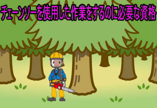チェーンソーによる伐木等特別教育