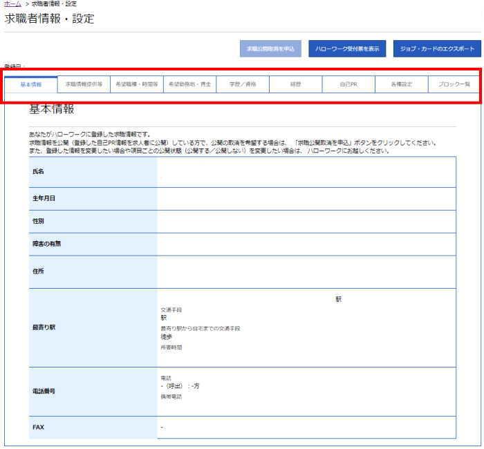 ハローワークインターネットサービス 求職者情報・設定画面