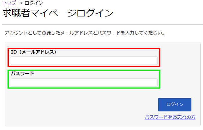 ハローワークインターネットサービス IDとパスワード入力