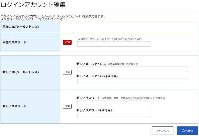 ハローワークインターネットサービス IDとパスワード変更画面