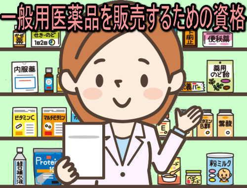 一般用医薬品を販売するための資格