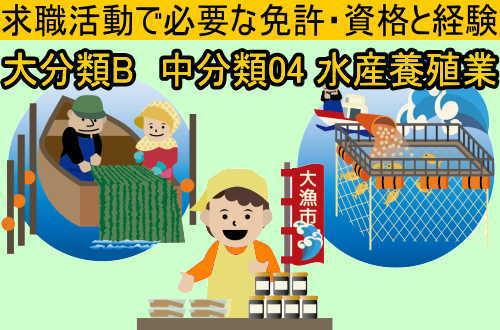 中分類04 水産養殖業の就職に必要な免許と資格と経験