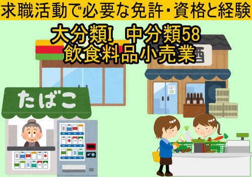 中分類58 飲食料品小売業の就職に必要な免許と資格と経験