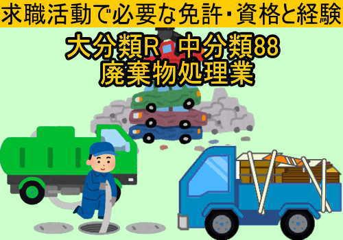 中分類88廃棄物処理業に必要な免許と資格と経験