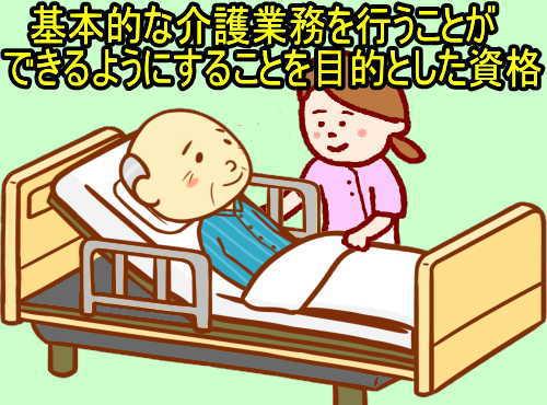 基本的な介護業務を行うことができるようにすることを目的とした資格