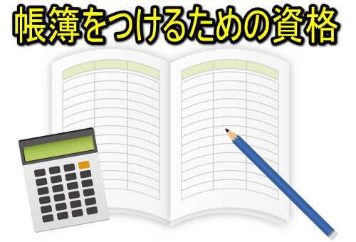 帳簿をつけるための資格簿記検定