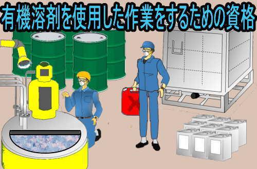 有機溶剤を使用した作業をするための資格