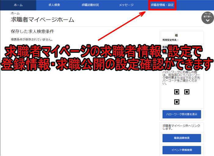 求職者マイページホーム画面
