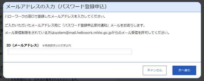 求職者マイページ利用メールアドレス登録