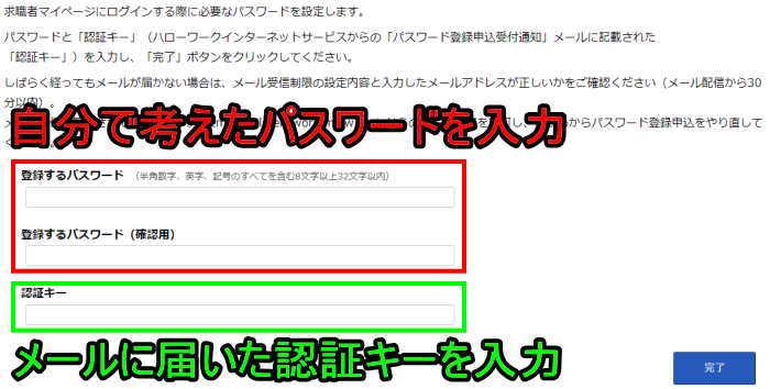 求職者マイページ登録のパスワードと認証キーを入力