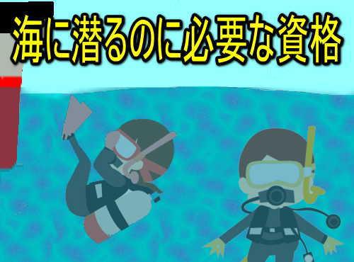 海に潜るのに必要な資格潜水士
