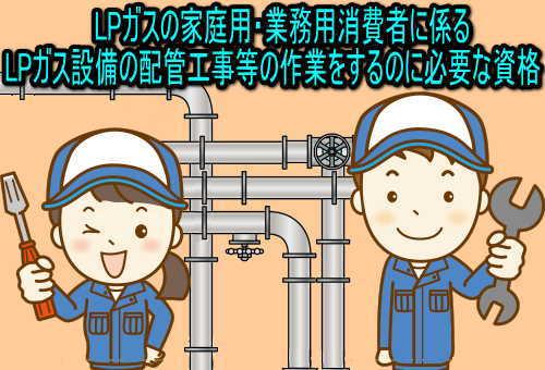 液化石油ガス設備士の資格取得に必要な第一・第二・第三講習