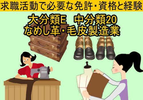 中分類20 なめし革・毛皮製造業の就職に必要な免許と資格と経験