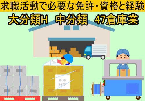 中分類47倉庫業の就職に必要な免許と資格と経験