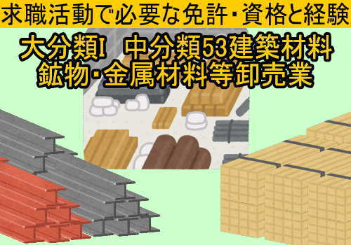 中分類53建築材料・鉱物・金属材料等卸売業に必要な免許と資格と経験