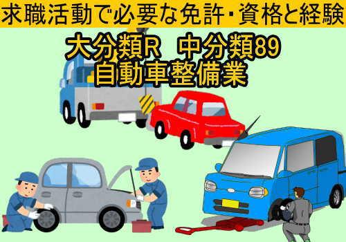 中分類89自動車整備業の就職に必要な免許と資格と経験