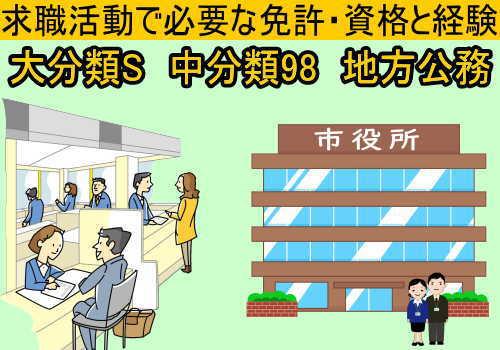 中分類98地方公務の求職活動の就職に必要な免許と資格と経験