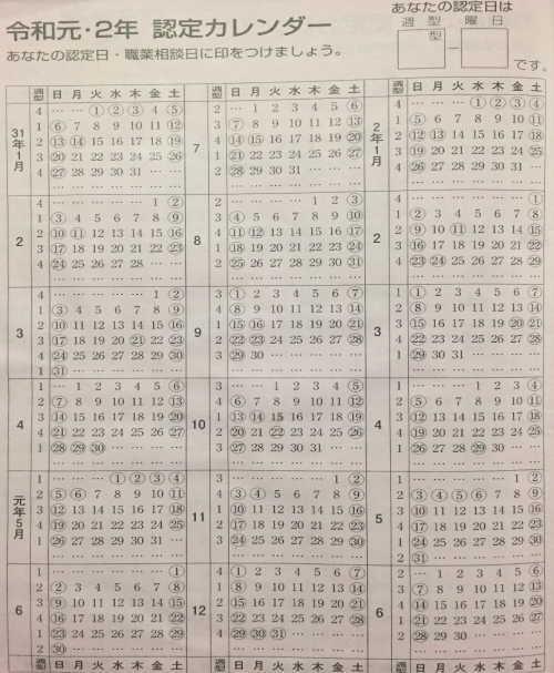 令和元年・二年の失業認定カレンダー