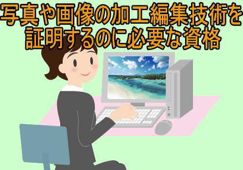 写真や画像の加工編集技術を証明するのに必要な資格 フォトショップクリエイター能力認定試験