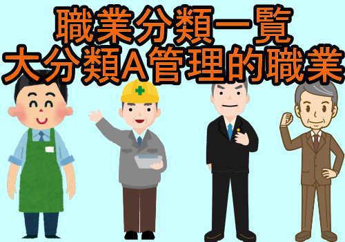 職業分類大分類A管理的職業